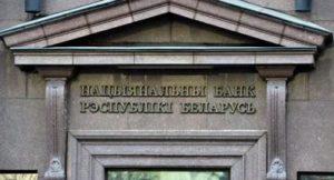 национальный банк республики беларусьнациональный банк республики беларусь